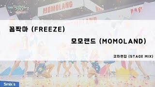 모모랜드 (MOMOLAND) - 꼼짝마 (Freeze) / 교차편집 (Stage Mix)