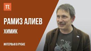Радиохимия, история Арктики и изменения климата // Интервью с Рамизом Алиевым