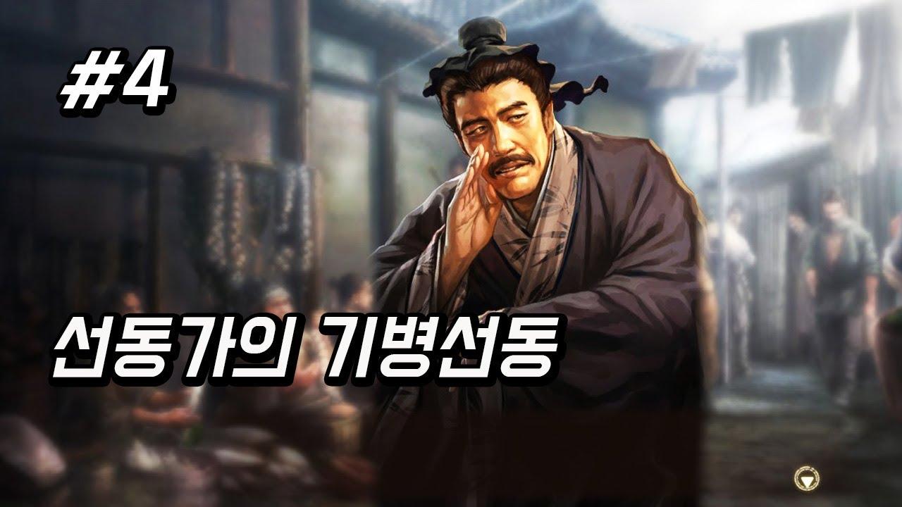 삼국지13pk 선동가를 꿈꾸는 동소 -4화-