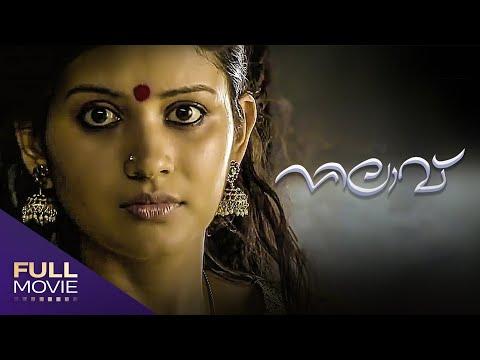 Nilavu Malayalam Full Movie
