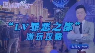 Vegas赌场玩法分享!拉斯维加斯旅游攻略 | Las Vegas Casinos