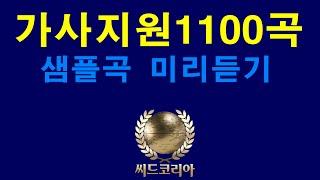 씨드코리아 베스트 가요/트로트 컬렉션1(가사지원1100곡)~(Seed-Korea Best Music/Trot Collection1)
