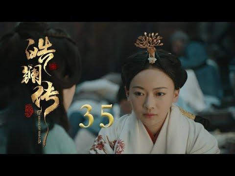 皓镧传 35 | Legend of Hao Lan 35(吴谨言、茅子俊、聂远、宁静等主演)