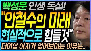 """업데이트 된 뉴스 :  백성문 인생 독설! """"안철수의 미래요? 현실적으로 힘들것 같아요.. 왜냐하면..""""  (feat. 양지열)"""