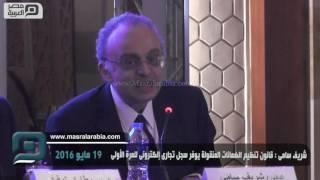 مصر العربية | شريف سامى : قانون تنظيم الضمانات المنقولة يوفر سجل تجارى إلكترونى للمرة الأولى