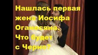Нашлась первая жена Иосифа Оганесяна. Что будет с Черно? ДОМ-2, Новости, ТНТ, Скандалы, Сплетни