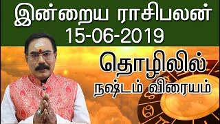 இன்றைய ராசிபலன்  15062019  Daily RasiPalan  Today Rasipalan In Tamil By Dr Sri Kumar Jothidam