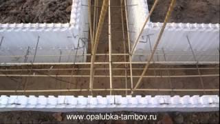 Строительство фундамента из несъемной опалубки(Это видео создано в редакторе слайд-шоу YouTube: http://www.youtube.com/upload., 2014-10-25T08:02:38.000Z)
