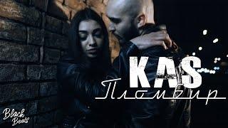 KAS - Пломбир (Премьера клипа 2019)