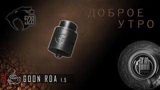 видео Дрипка для электронной сигареты 528 Custom - Goon V1.5 RDA 24мм (Серебряный)