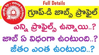 Railway Group-D Jobs and Jobs Profile with Salary and all Allowance full Explanation in Telugu | RRB