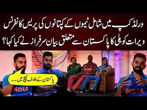 Virat Kohli Big Statement About Pakistan Vs India Match In World Cup 2019 | Branded Shehzad