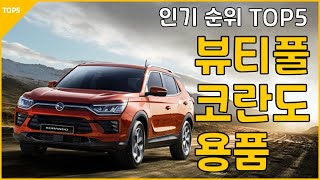 뷰티풀 코란도 자동차 용품 추천 인기 순위 상품평 리뷰…