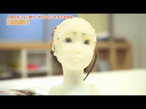 ヒト型ロボットにおける視線表現「SEER」