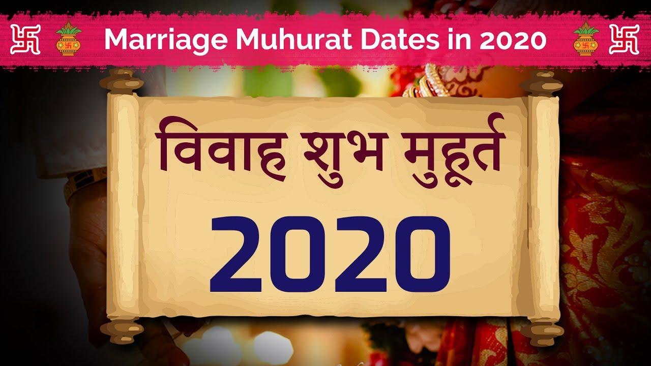 Marriage Muhurat 2020 | शादी-विवाह शुभ मुहूर्त 2020, Auspicious Dates for  Wedding in 2020