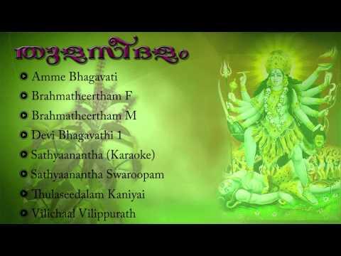 Thulaseedalam | Bhadrakali Devotional Songs | Malayalam Audio Jukebox