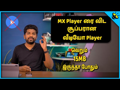 MX Player ரை விட சூப்பரான வீடியோ Player - Best MX Player Alternatives For Android 2020 In Tamil