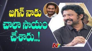 జగన్ నాకు చాలా సాయం చేసారు..! | CM YS Jagan Helped Me A Lot, Says Vallabhaneni Vamsi | NTV