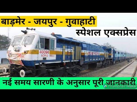 बाड़मेर - गुवाहाटी एक्सप्रेस // Barmer to Guwahati Train //