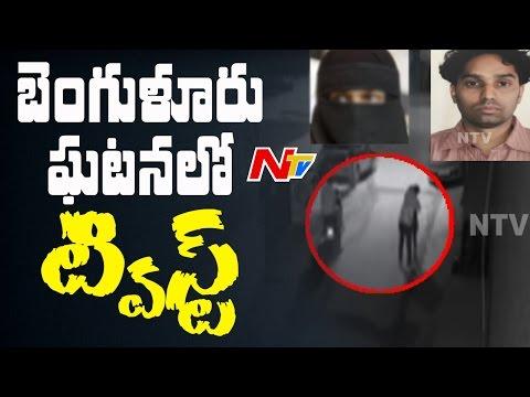 New Twist in Bangalore Molestation Case    Girl plays Drama    NTV