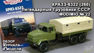 КРАЗ-6322. Легендарные грузовики СССР № 22. MODIMIO Collections. Обзор журнала и модели.