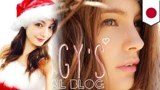 """モデルでタレントのマギー(22)がクリスマスの""""勝負下着""""を暴露!? 静岡..."""