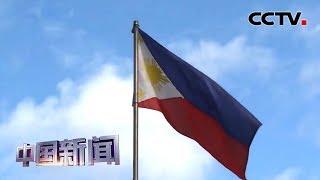 [中国新闻] 菲律宾禁止两名干涉菲司法案件的美国参议员入境 | CCTV中文国际
