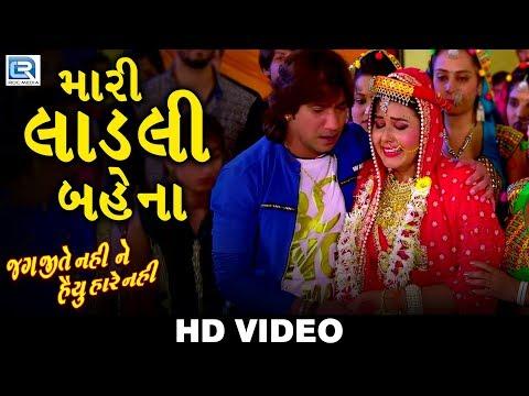 Mari Ladli Bahena - VIKRAM THAKOR   Viday Song   Jag Jite Nahi Ne Haiyu Hare Nahi   VIDEO SONG