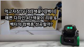 먹고자장TV-[장][책꽂이][벡터] 예쁜 다자인 4단책…