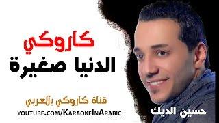 الدنيا صغيرة كاروكي - حسين الديك -كاروكي عربي - arabic karaoke - كاملة