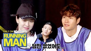 Ji Hyo Used to Push Someone Away too.. [Running Man Ep 490]