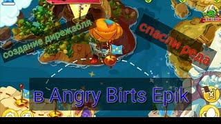 У нас забрали птиц! Что же делать! Angry birds epic