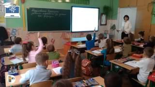 Урок математики в 1 класі за системою  розвивального навчання з використанням  інтерактивної дошки