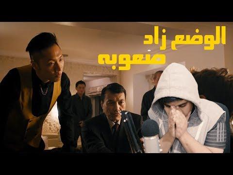 دخلت في ورطه مستحيل اطلع منها  !!! 😱 ( فلم )    Late Shift