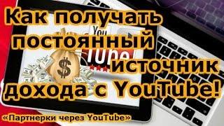 Как получать постоянный источник дохода с YouTube!