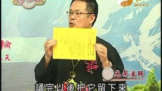 元瑜法師 元然法師 元昇法師(2)【用易利人天98】| WXTV唯心電視台