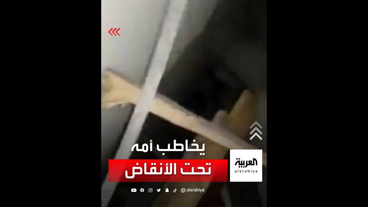 شاب فلسطيني يخاطب أمه من تحت الأنقاض  - نشر قبل 4 ساعة