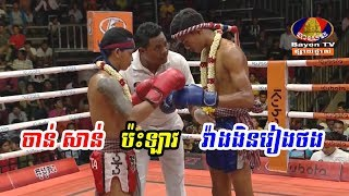 ចាន់ សាន់ Chan Sun Vs (Laos) Wangngerntungrean, 26/October/2018, BayonTV Boxing