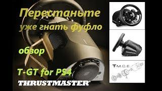 Oбзор,  Перестаньте уже гнать фуфло, Thrustmaster T-GT for PS4 (RUS)