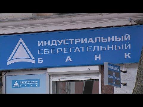 """""""Индустриальный сберегательный банк"""" пришёл в Воронеж"""