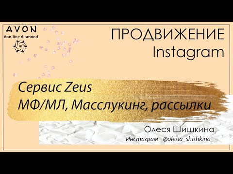 Продвижение Инстаграм Сервис Zeus | Олеся Шишкина