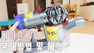 다이슨 V8 청소기 세척 및 분해 방법 [꽁주부 살림로…