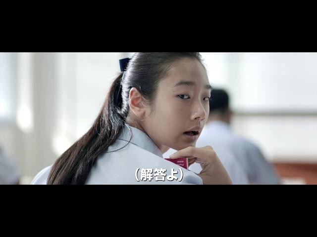 カンニング描くタイの大ヒット作『バッド・ジーニアス 危険な天才たち』予告編