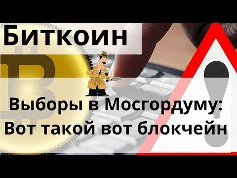 Биткоин и Выборы в Мосгордуму: Вот такой вот блокчейн