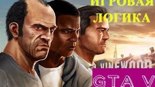 ИГРОВАЯ ЛОГИКА GTA 5