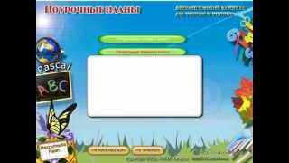 видео Сайт учителя информатики