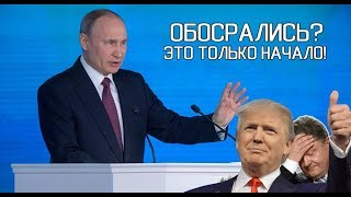 НАСТОЯЩАЯ РЕАКЦИЯ МИРА И СМИ НА НОВОЕ ОРУЖИЕ РОССИИ