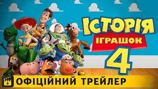 Історія Іграшок 4 / Офіційний трейлер українською 2019
