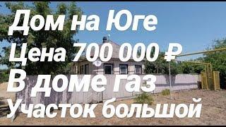 дом в Краснодарском крае с газом / Цена 700 000 рублей / Недвижимость от Николая Сомсикова