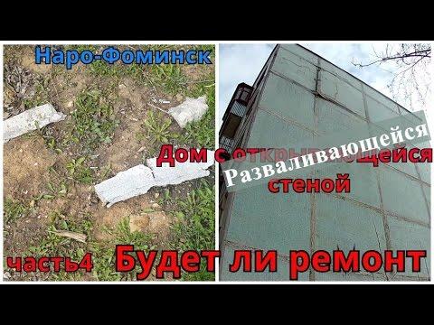 свинг знакомства Наро-Фоминск